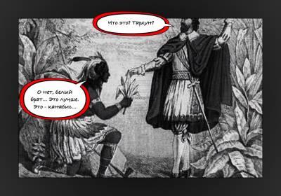 Колумб и канабис