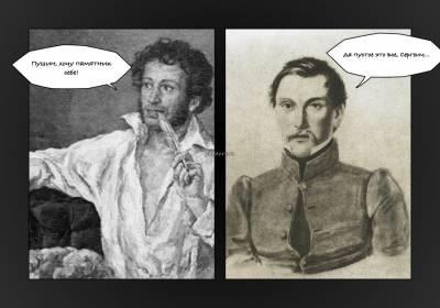 пушкин и друзья