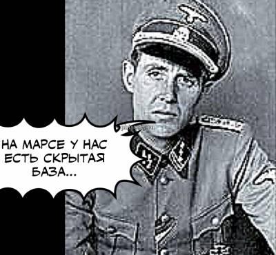 нацист из аненербе