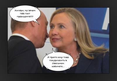 Хиллари и Путин