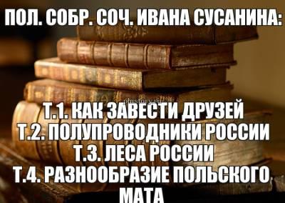книги ивана сусанина